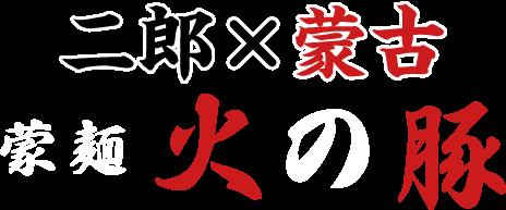 二郎×蒙古 蒙麺 火の豚